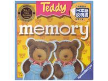 テディ・メモリー